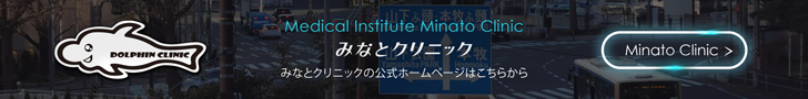 Minato Clinic HP